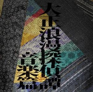 大正浪漫探偵譚 音楽篇